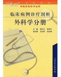 临床病例诊疗剖析 — 外科学分册