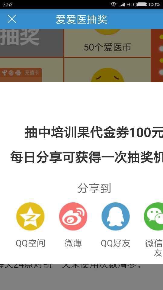 Screenshot_2018-02-14-03-52-44-105_com.ts.zlzs.png