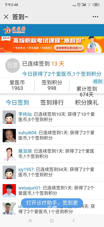 Screenshot_2020-07-09-14-48-06-995_com.tencent.mm.jpg