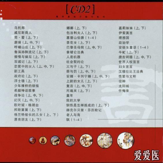 CD2-FC.jpg