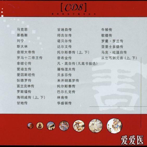 CD8-FC.jpg