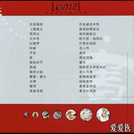 CD12-FC.jpg