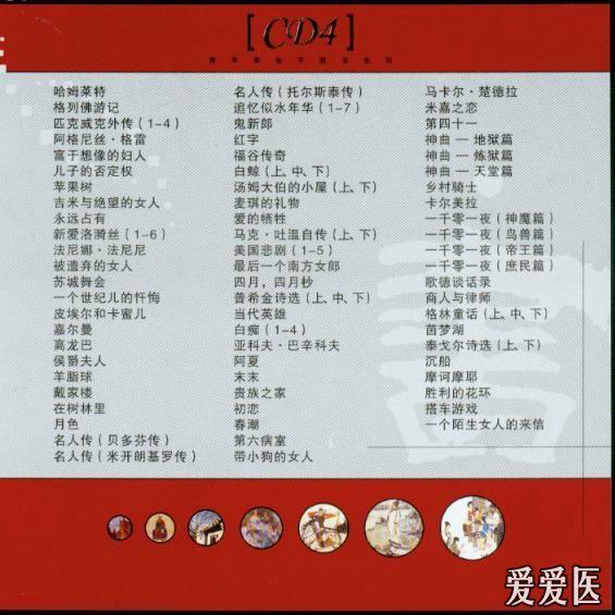 CD4-FC.jpg