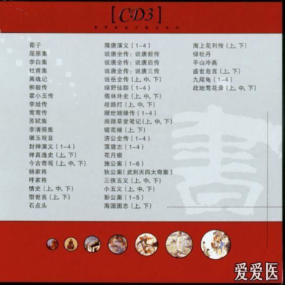 CD3-FC.jpg