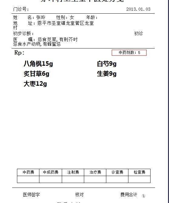 QQ截图20130103230532.jpg
