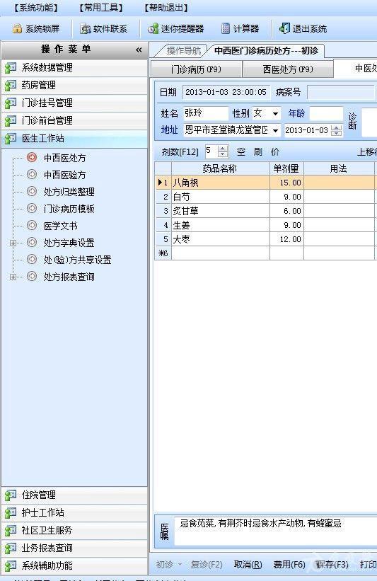 QQ截图20130103230636.jpg