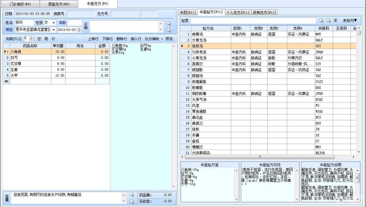 QQ截图20130103230356.jpg