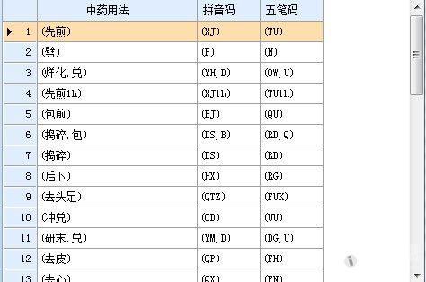 QQ截图20130103230749.jpg