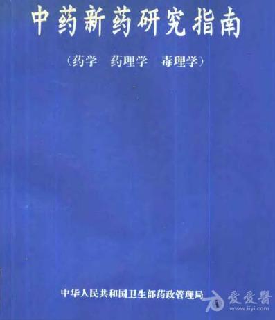中药新药研究指南  (药学  药理学  毒理学).png