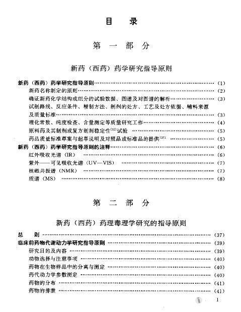 新药(西药)临床前研究指导原则汇编(药学  药理学  毒理学)1.jpg