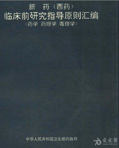 新药(西药)临床前研究指导原则汇编(药学  药理学  毒理学).jpg