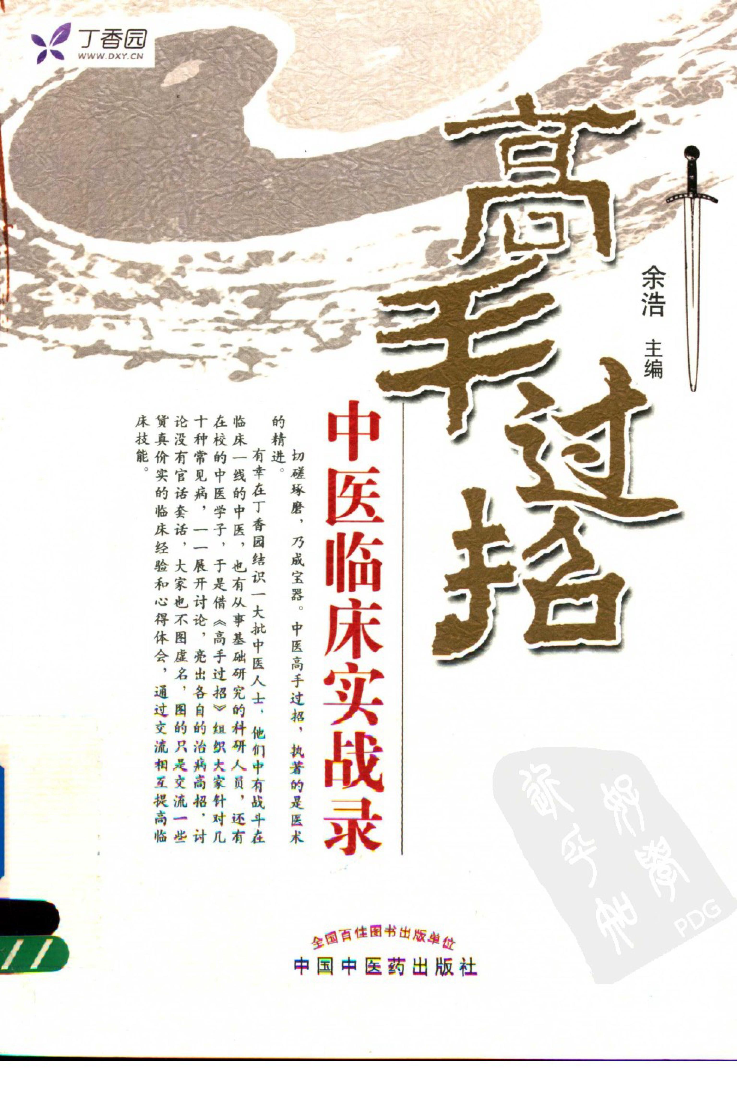 高手过招:中医临床实战录(余浩主编)_13279729_01.jpg