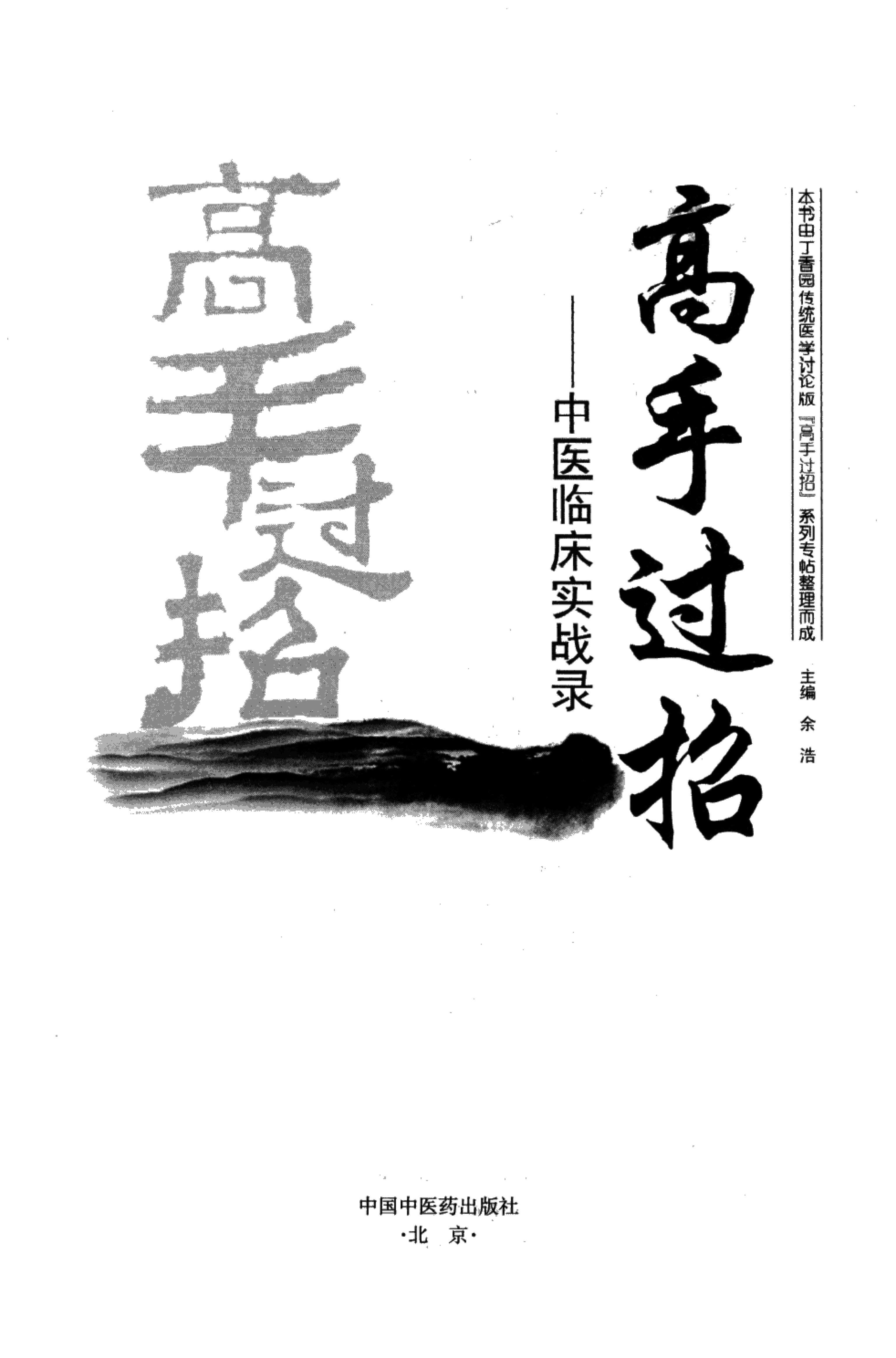 高手过招:中医临床实战录(余浩主编)_13279729_02.jpg