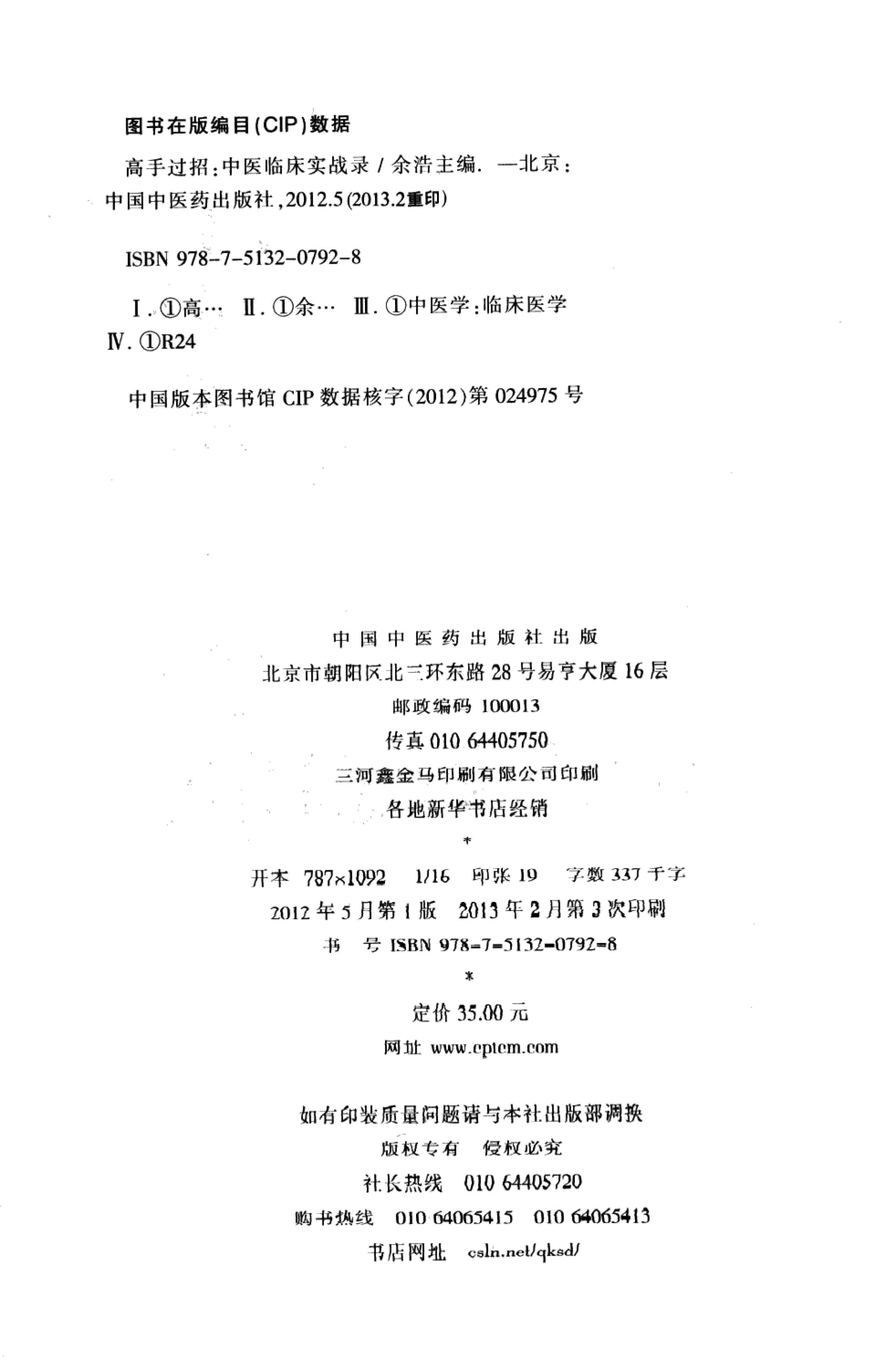 高手过招:中医临床实战录(余浩主编)_13279729_03.jpg