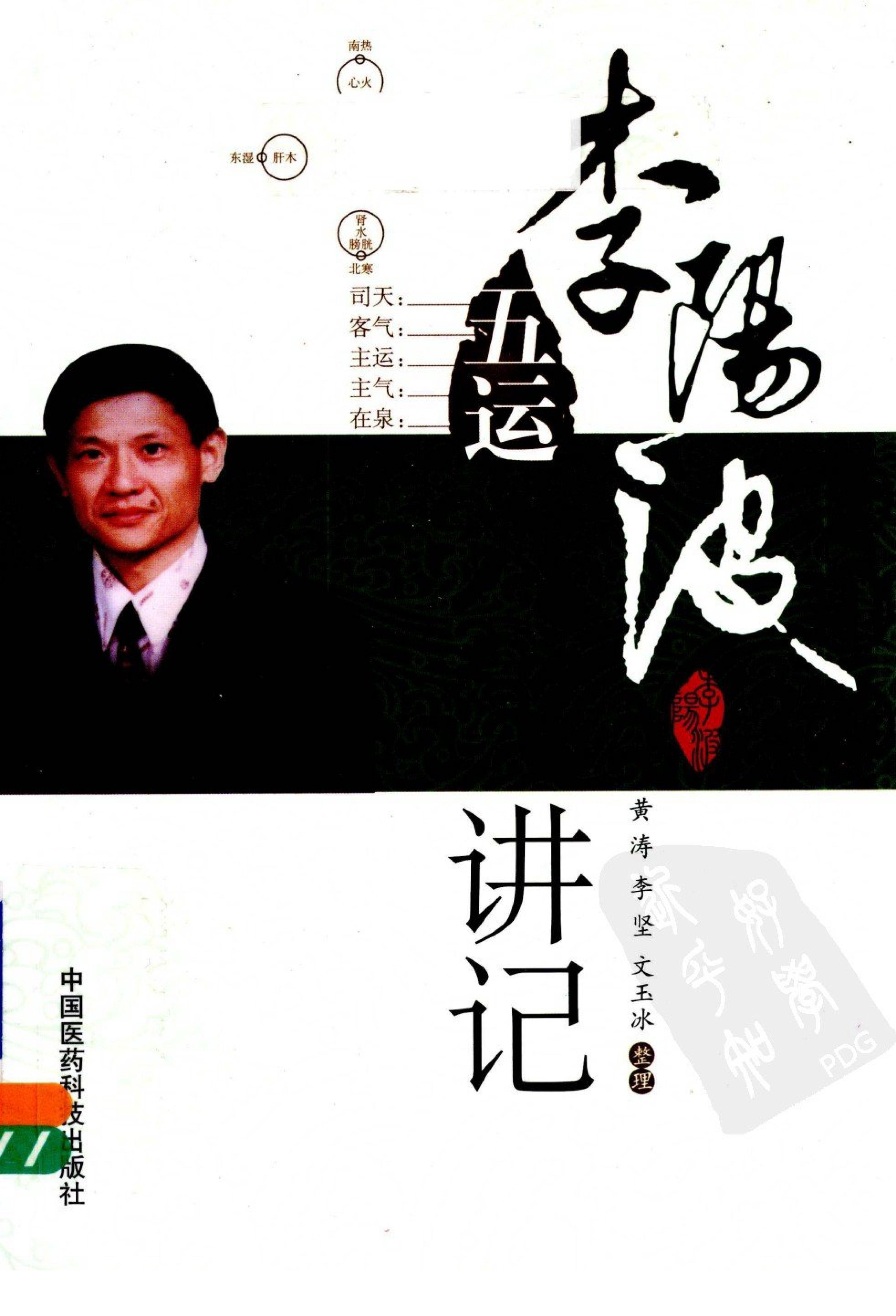 李阳波五运六气讲记(黄涛 李坚 文玉冰整理)_12968554_01.jpg