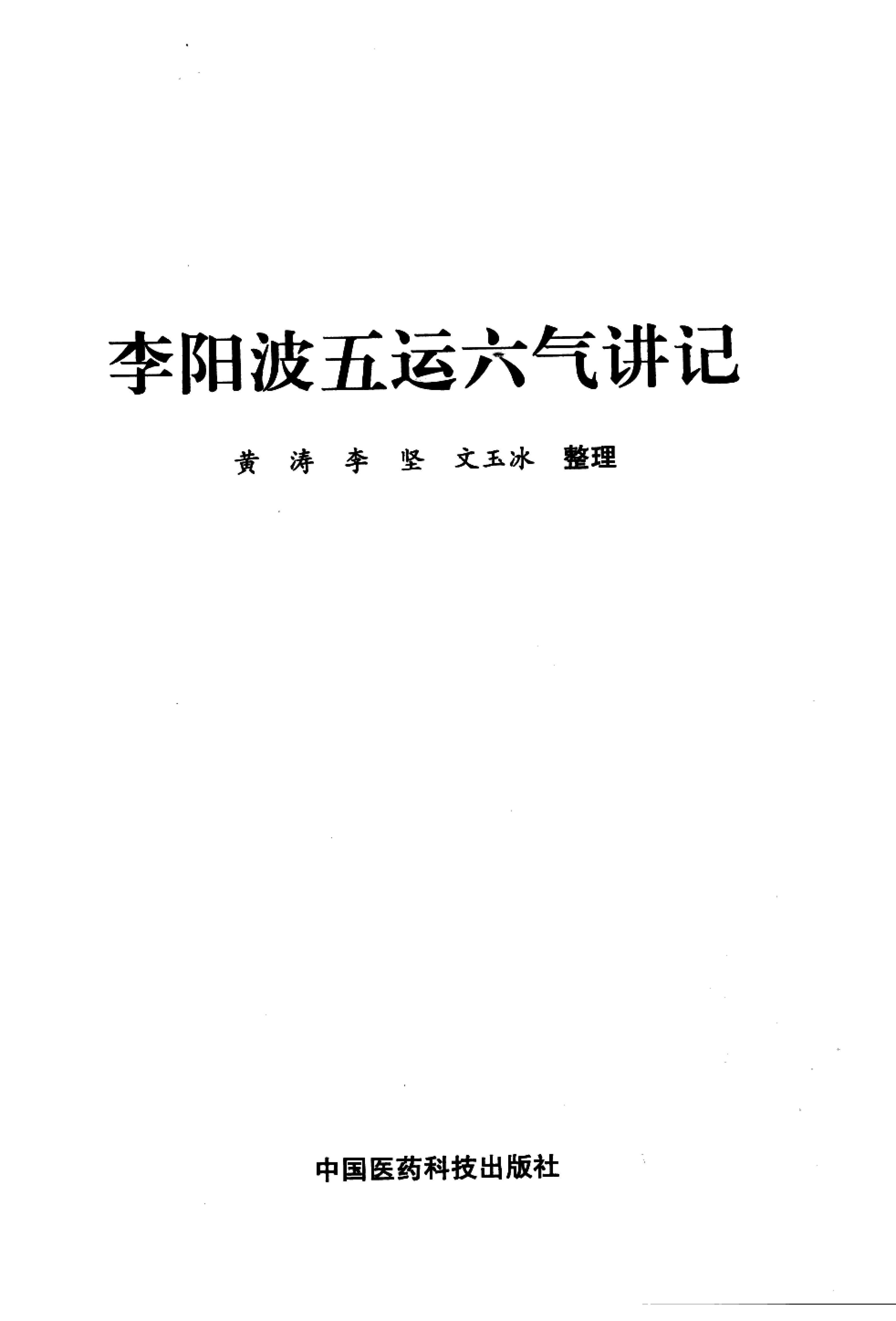 李阳波五运六气讲记(黄涛 李坚 文玉冰整理)_12968554_02.jpg