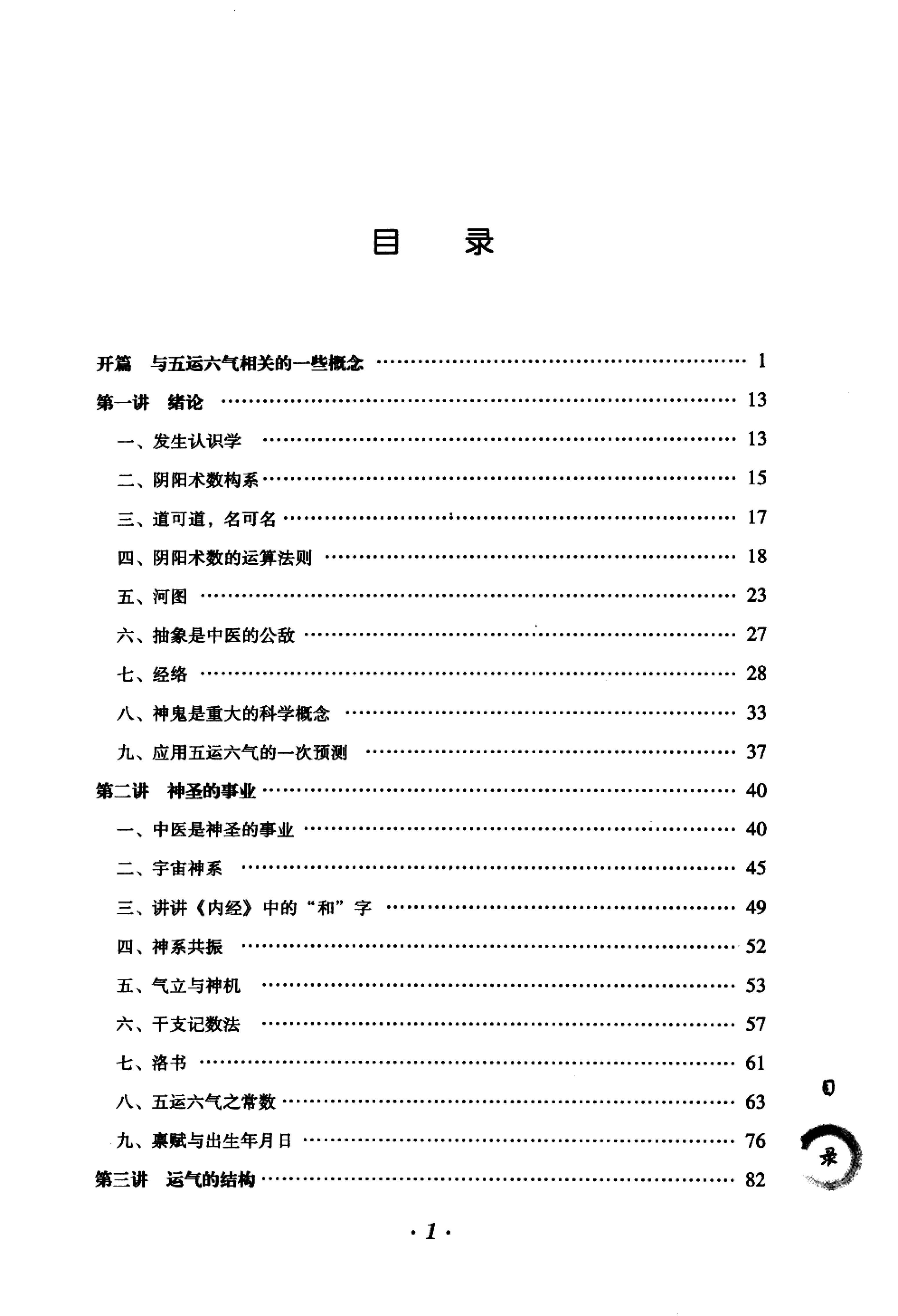 李阳波五运六气讲记(黄涛 李坚 文玉冰整理)_12968554_03.jpg