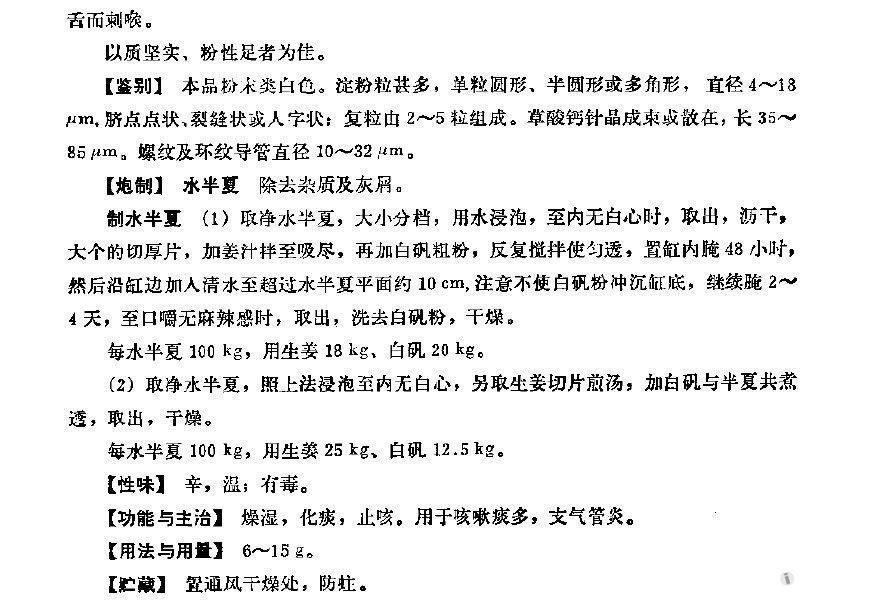 水半夏-77版药典-2.jpg