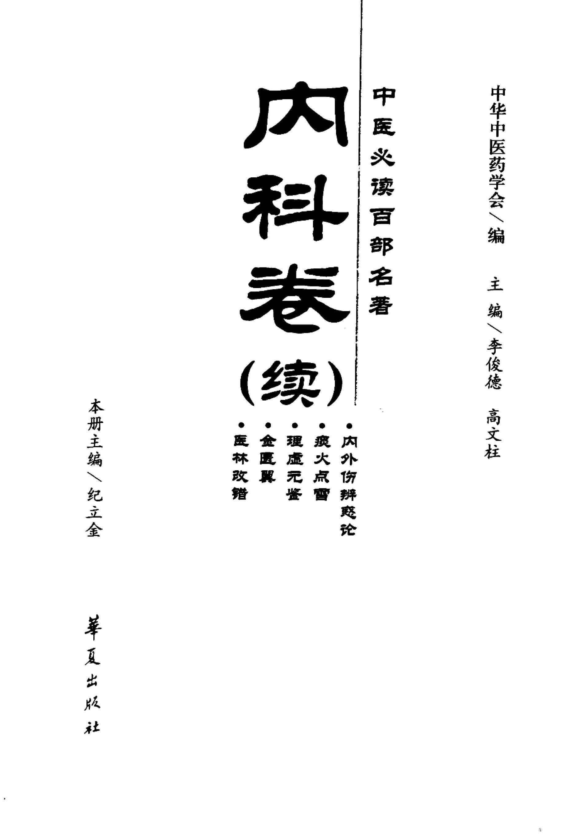 中医必读百部名著 内科卷(续)_12264867_02.jpg