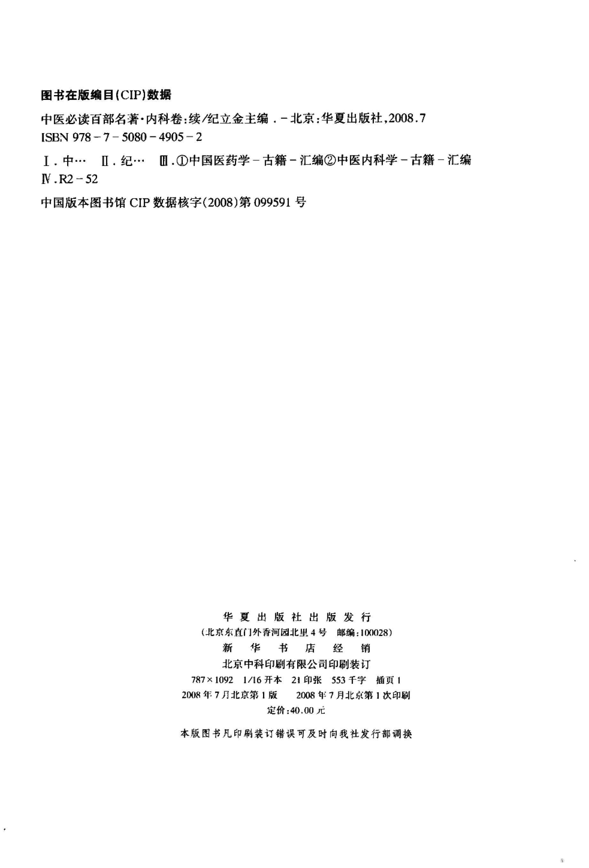 中医必读百部名著 内科卷(续)_12264867_03.jpg