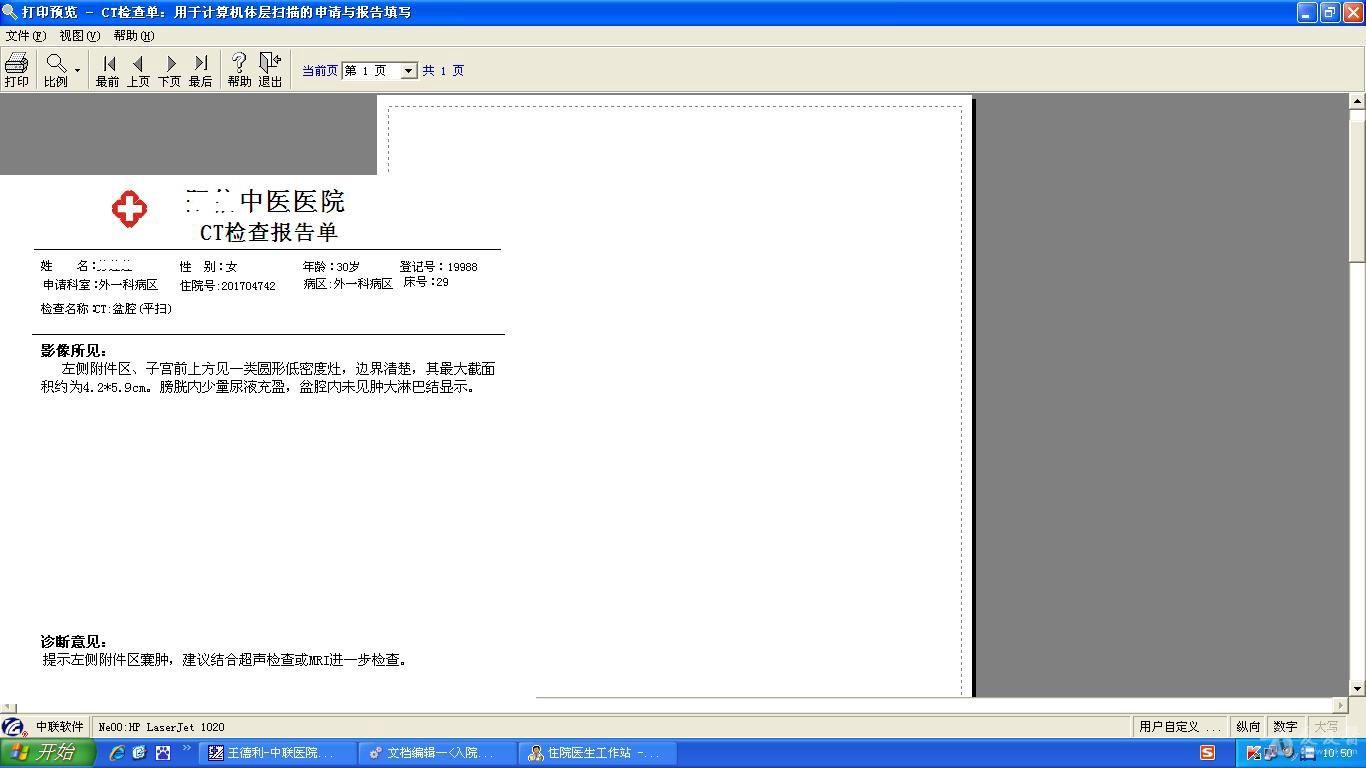 CT报告.JPG
