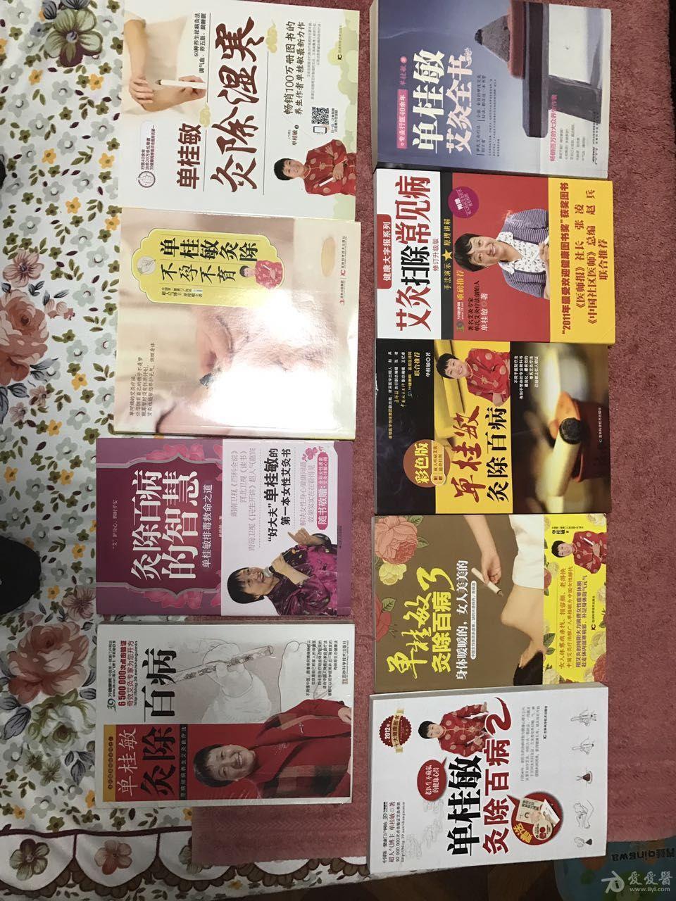 单桂敏的九本书.jpg