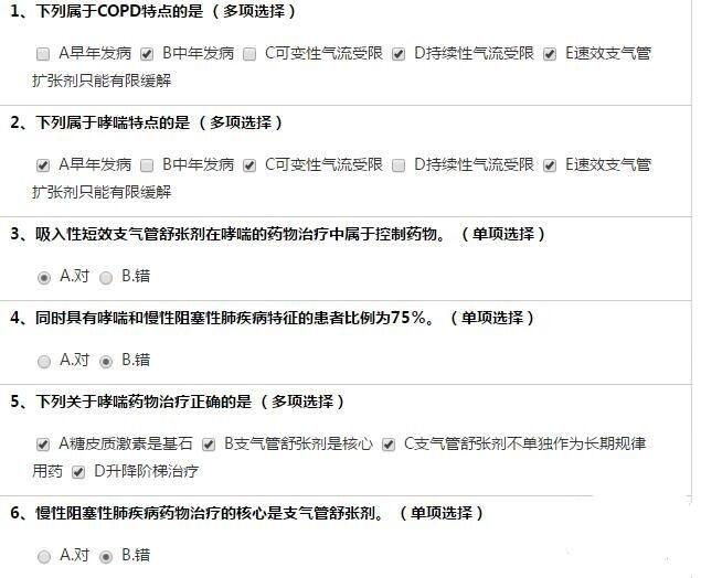 019年浙江执业药师继续教育-哮喘和COPD 区别.jpg