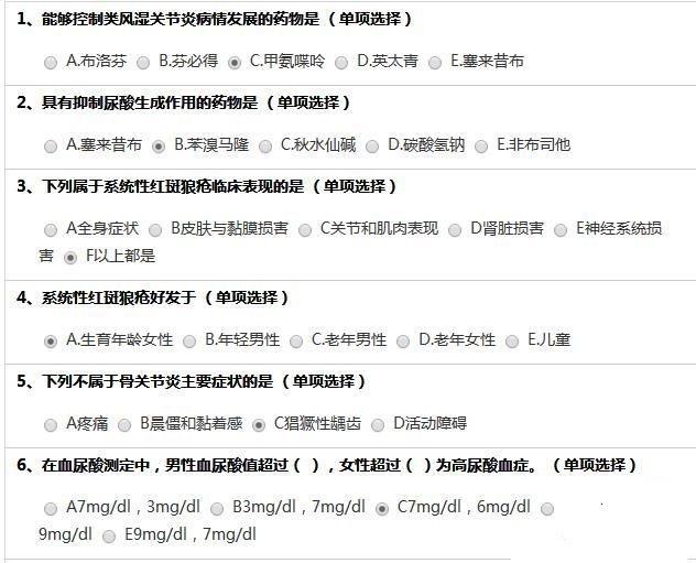 2019年浙江执业药师继续教育-常见风湿病的诊断与治疗.jpg