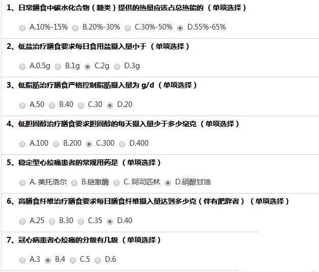 2019年浙江执业药师继续教育-冠状动脉粥样硬化性心脏病的营养治疗.jpg