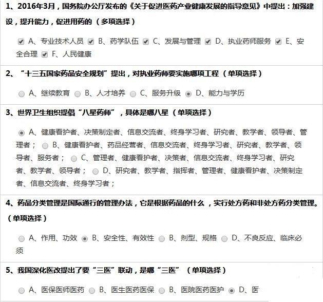 2019年浙江执业药师继续教育-培育发展执业药师,保障民众健康服务.jpg