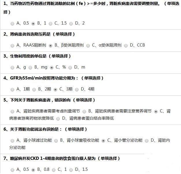 2019年浙江执业药师继续教育-肾功能不全患者合理用药.jpg