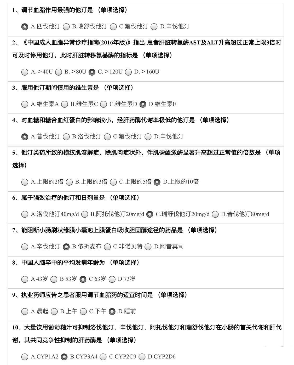 2019年浙江执业药师继续教育-他汀类药的临床评价与合理应用.jpg