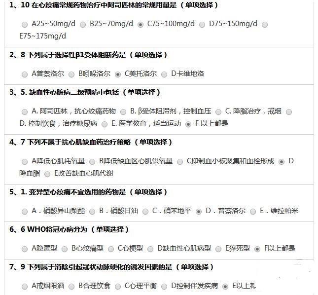 2019年浙江执业药师继续教育-心肌缺血的药物治疗.jpg