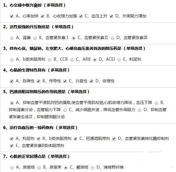 2019年浙江执业药师继续教育-心血管解剖生理与高血压的诊疗.jpg