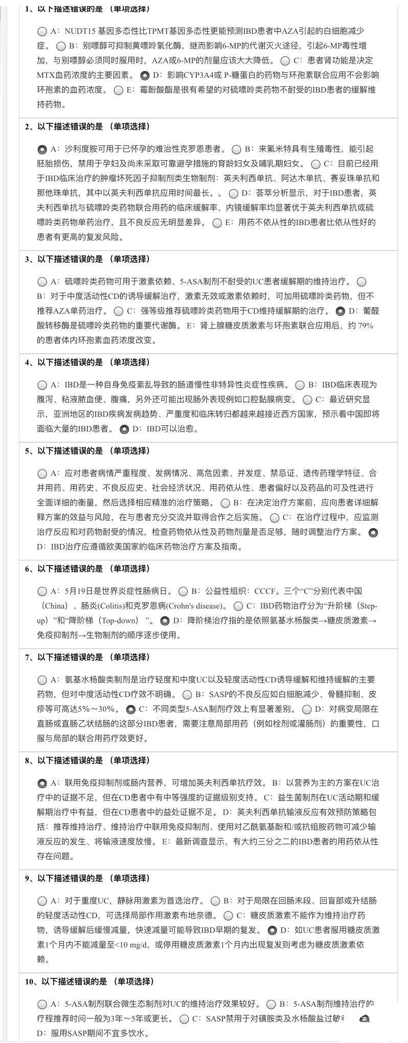2019年浙江执业药师继续教育-炎症性肠病(IBD)规范化药物治疗进展.jpg