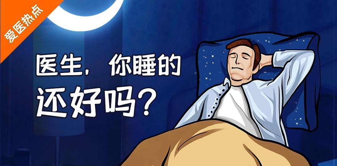 你睡的还好吗1080532.jpg